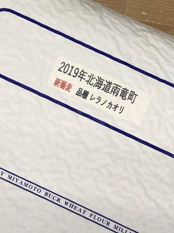 北海道・雨竜町産の新蕎麦