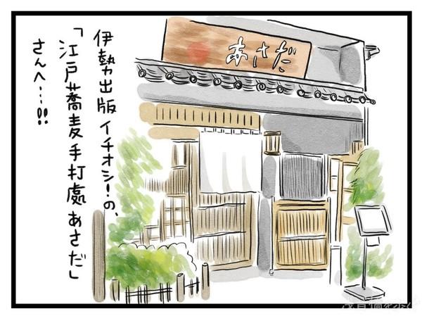 地域密着情報サイト「浅草橋を歩く」