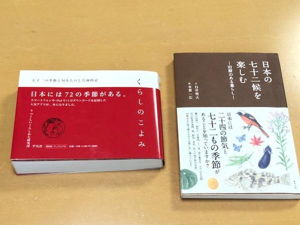 季節の暦の本