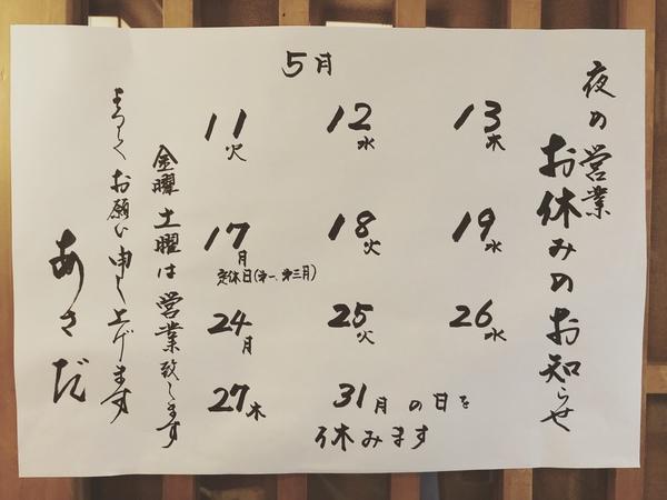 本日14日(金)・明日15日(土)は、夜も営業いたします